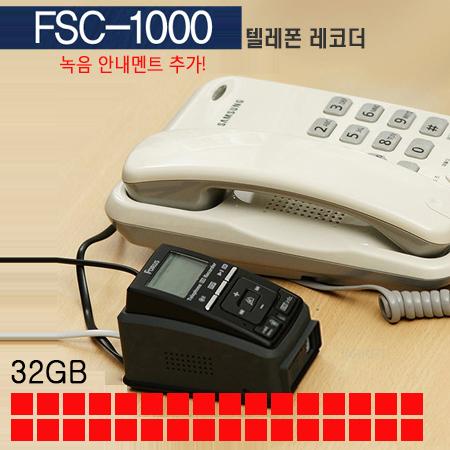 FSC-1000A(32GB)/인터넷폰(IP),키폰,일반전화호환 관공서,콜센터 전문녹취기가격:250,000원
