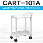 CART-101A