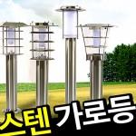 [태양광 고급 스텐가로등] 스텐정원등 태양열 스테인레스 LED등 조경등 인테리어 태양광 조명 전등 쏠라가격:65,000원