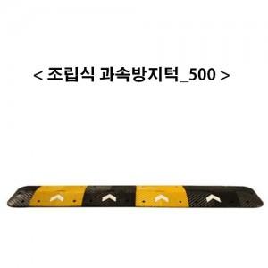 조립식과속방지턱_500가격:55,000원