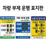 교통관계표지 411-3/차량10부제운행표지판/요일제표지판/