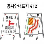 공사안내표지 412