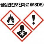 물질안전보건자료(MSDS)표지