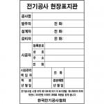 전기 공사현장/준공  표지판