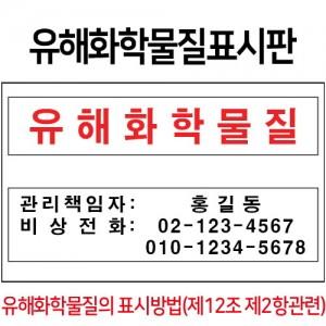 유해화학물질표지판가격:28,500원