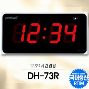 DH-73/고급형 대형벽시계(24시겸용)/카운터기능/학교,강당,체육관가격:379,000원