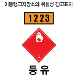 등유,이동탱크저장소의 위험성 경고표지,인화성액체,화기엄금표지,이동저장탱크