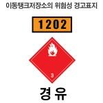 경유,이동탱크저장소의 위험성 경고표지,인화성액체,화기엄금표지,이동저장탱크