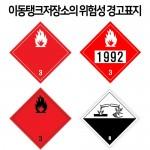 등유 그림문자, 경유 그림문자, 휘발유그림문자,이동탱크저장소의 위험성 경고표지,인화성액체,화기엄금표지