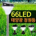 [66구 태양광 정원등] LED 야외조명 데크 문주 받침대형 벽걸이 정원등 솔라마트 66LED