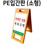 주문인쇄 PE입간판 소형 (B형) 300*650
