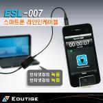 [삼성폰용] 인강녹음케이블 ESL-007