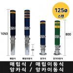 스텐우레탄볼라드-125Φ[매립/매립이동식/앙카식/앙카이동식]가격:89,500원