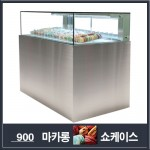 마카롱쇼케이스 사각 뒷문형 [900×650×1200]