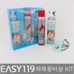 이지119 화재용 비상 KIT / 휴대용 산소 마스크 2개 + 간이소화기 1개