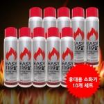 이지119 강화액소화기 가정용 차량용 휴대용소화기 (10개 패키지)