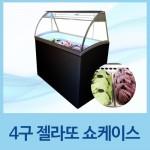냉동용 아이스크림 4구 젤라또 쇼케이스