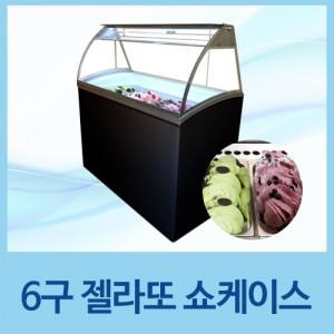 냉동용 아이스크림 6구 젤라또 쇼케이스가격:2,550,000원
