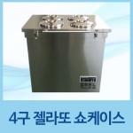 냉동용 아이스크림 4구 젤라또 쇼케이스  / 모던.원형밧드젤라또 쇼케이스