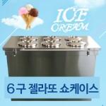 냉동용 아이스크림 6구 젤라또 쇼케이스  / 모던.원형밧드젤라또 쇼케이스