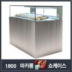 마카롱쇼케이스 사각 뒷문형 [1800×650×1200]