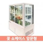 꽃쇼케이스 냉장고 화이트 직사각 뒷문형(블랙/화이트/스텐)[1500×650×1200]