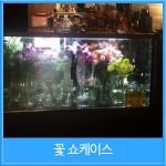 꽃쇼케이스 냉장고 블랙(검정) 직사각 뒷문형(블랙/화이트/스텐)[1500×650×1500]