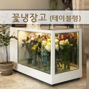 플라워냉장고 테이블형플라워쇼케이스 사각뒷문형[1200/1500/1800/2000]가격:2,320,000원