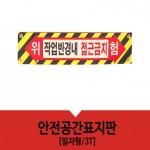 안전공간표지판-일자형