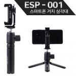 [당일출고] 스마트팟(SmartPod)/(유튜버/BJ필수품)풀메탈삼각대 유튜브삼각대 BJ삼각대 스마트폰촬영장비가격:73,000원