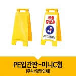 주문인쇄 PE입간판 C형(미니)