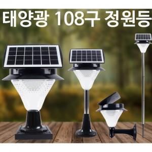 태양광 108구 정원등가격:47,800원