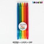 incolor 문구세트 - OPP_7(색연필)가격:1,177원