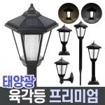 솔라콤 SCD002 태양광 육각등 플러스