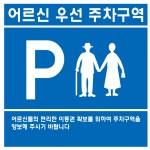 어르신 우선 주차구역 표지판