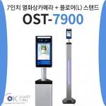 7인치 비대면 열화상카메라 안면인식  플로어 스탠드 포함 탐투스 OK스마트스루 OST-7900