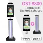 8인치 비대면 안면인식 열화상카메라 스마트패드 플로어스탠드 포함 사나코 OK스마트스루 OST-8800