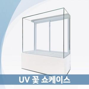 꽃냉장고 사각뒷문형 UV쇼케이스[900/1200 x 750 x 1600/1800]가격:1,850,000원