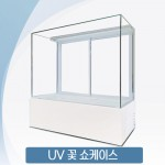 꽃냉장고 사각뒷문형 UV쇼케이스[1500/1800 x 700x 1600/1800]