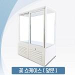 꽃냉장고 사각앞문형 [900/1200 x 700 x 1600/1800]