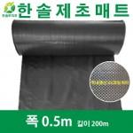 제초매트 50cmx200m