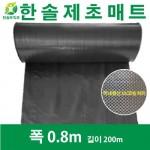 80cmx200m 제초매트