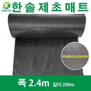 국산 2.4mx200m 제초매트가격:140,600원