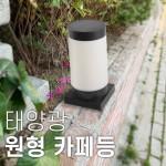 SCD136 태양광 원형 카페등