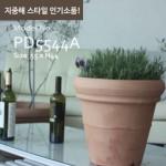 이태리 PE 테라코타 화분 PD5544A