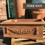 이태리 PE 테라코타 화분 PH7833A/PH8636A/PH10040A