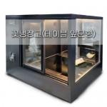 플라워쇼케이스 테이블형플라워냉장고 사각 앞문형[1200x700x높이900]
